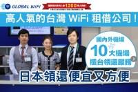 GLOBAL WiFi上網分享器租借