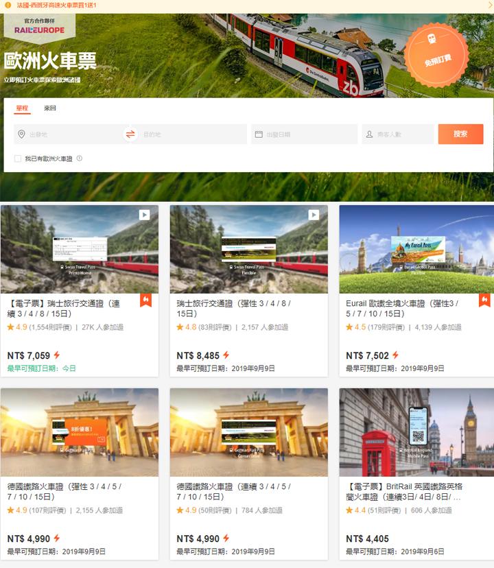 klook-europe-rail-hk