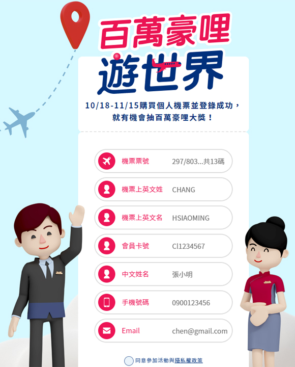 china-airlines-itf-2019-2