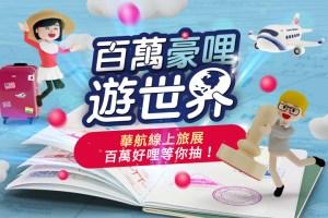 中華航空線上旅展 2019