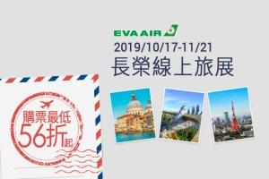 長榮航空線上旅展 2019