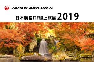 日本航空線上旅展 2019