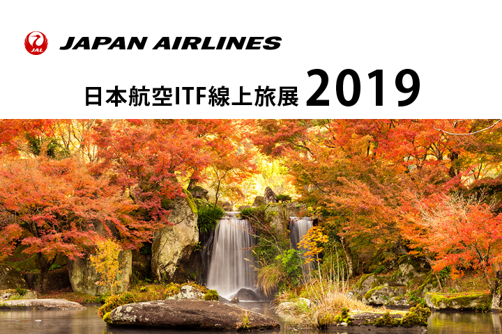 japan-airlines-itf-2019