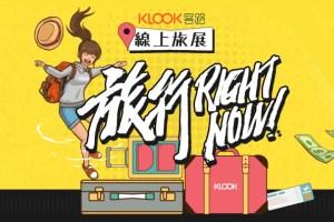 klook線上旅展2019