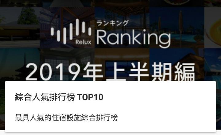 relux-app_191030_0007