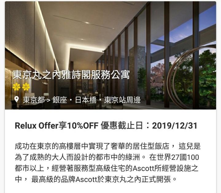 relux-tokyo_191027_0005