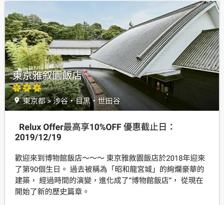 relux-tokyo_191027_0006