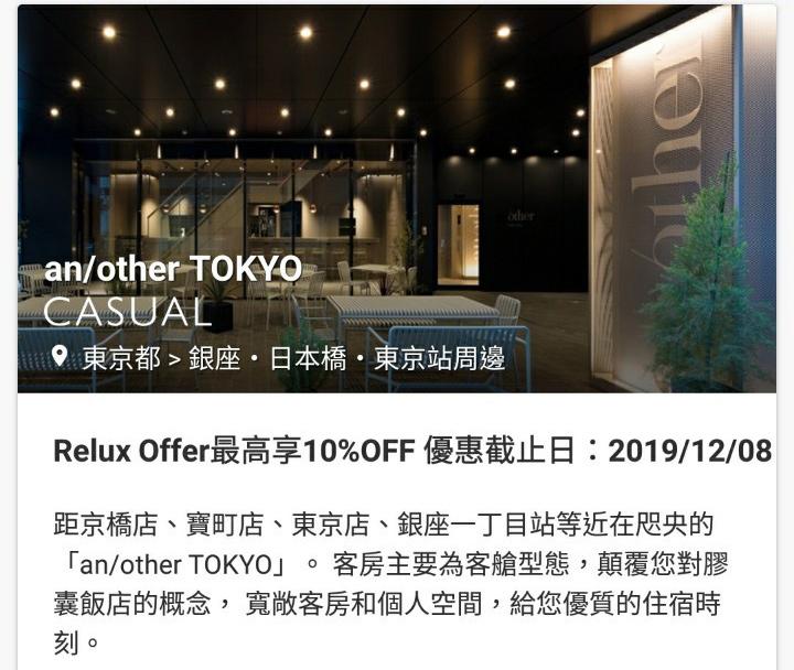 relux-tokyo_191027_0007