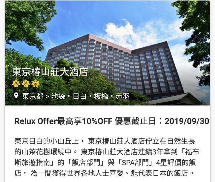 relux-tokyo_191027_0008