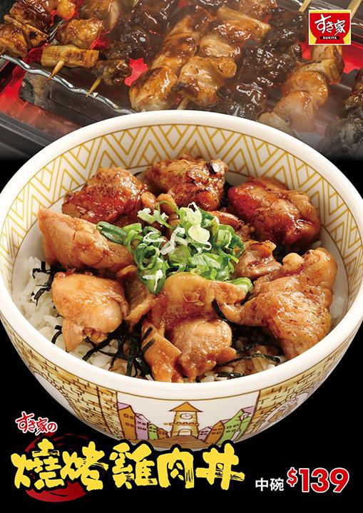 sukiya-chicken