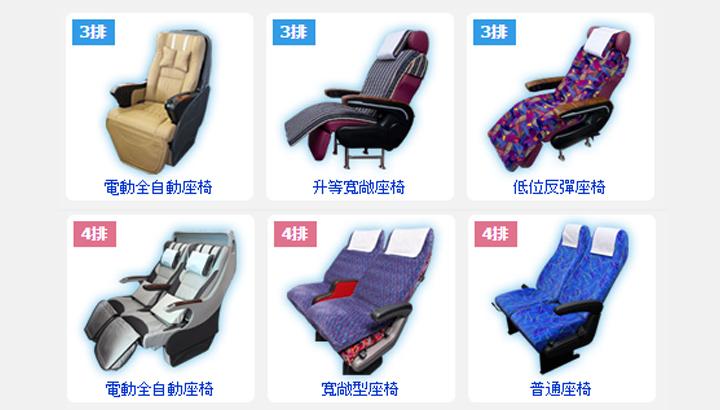 vip-liner-seat-type