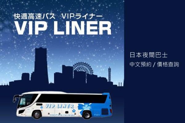 日本夜間巴士 vip liner