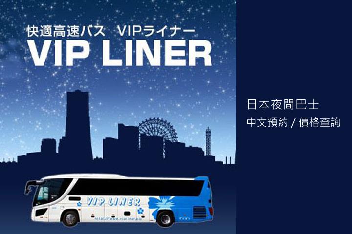 vip-liner