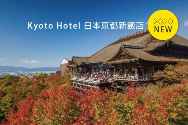 2020日本京都新飯店