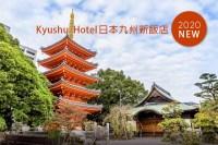 2020日本九州新飯店