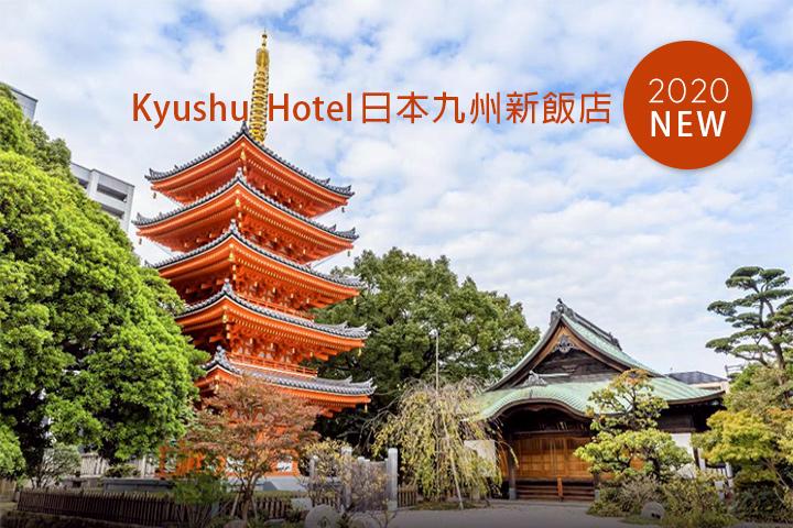 2020-kyushu-new-hotel