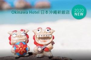 2020日本沖繩新飯店