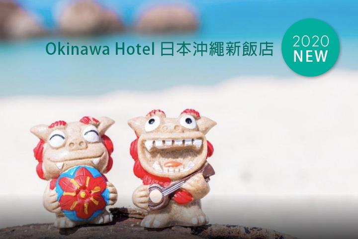 2020-okinawa-new-hotel