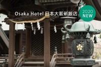 2020日本大阪新飯店