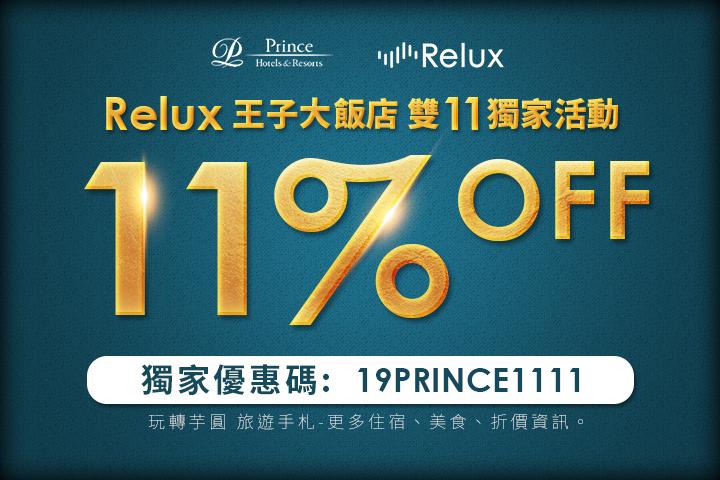 Relux王子大飯店雙11獨家活動