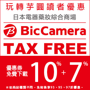 日本biccamera優惠券