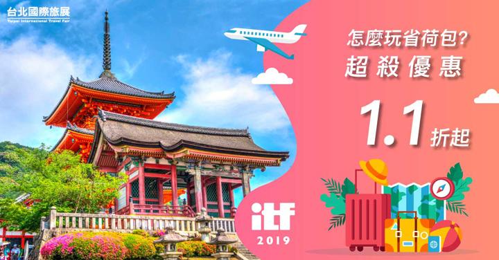 itf-2019-fb-event