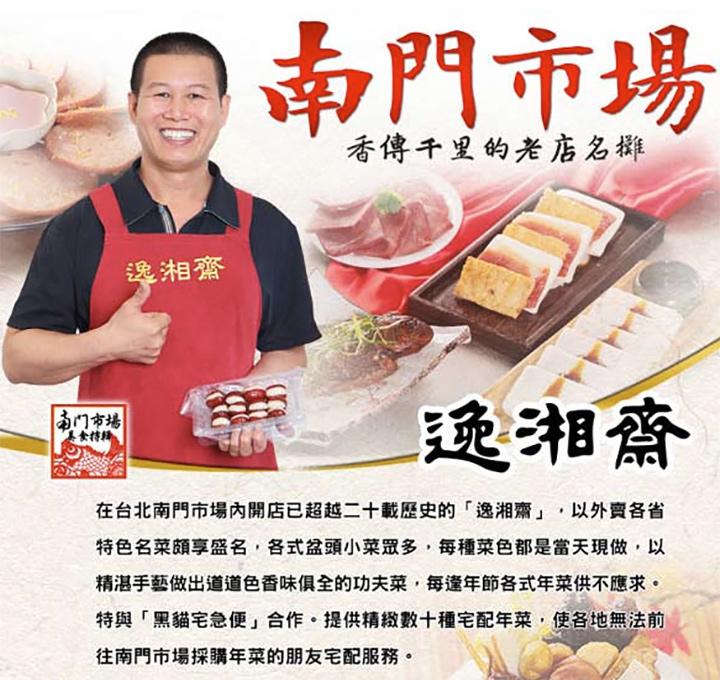 nanmenmarket-yixiangzhai-store
