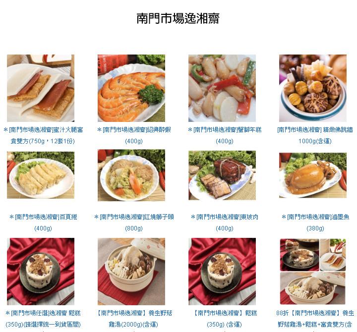 nanmenmarket-yixiangzhai-web