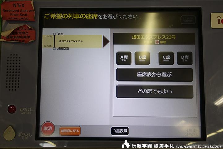 nex-shinjuku-seat-pay-05
