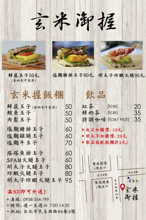 taipei-brown-rice-ball-menu