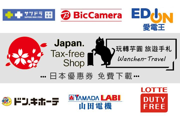 2020-japan-discount-coupon