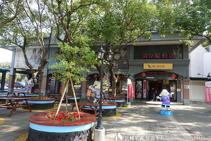 hukou-service-area