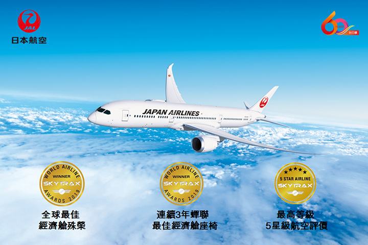 japan-airlines-02