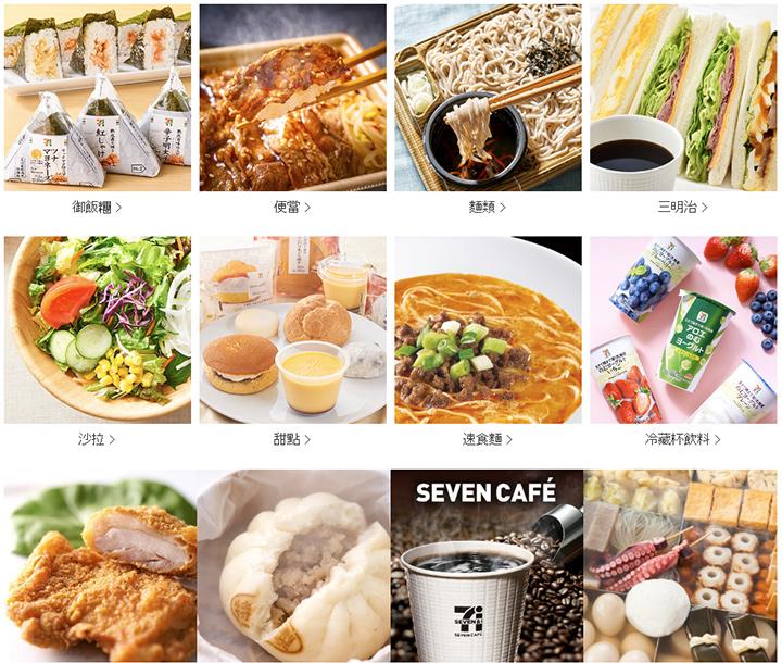 kawaguchiko-7-11-website