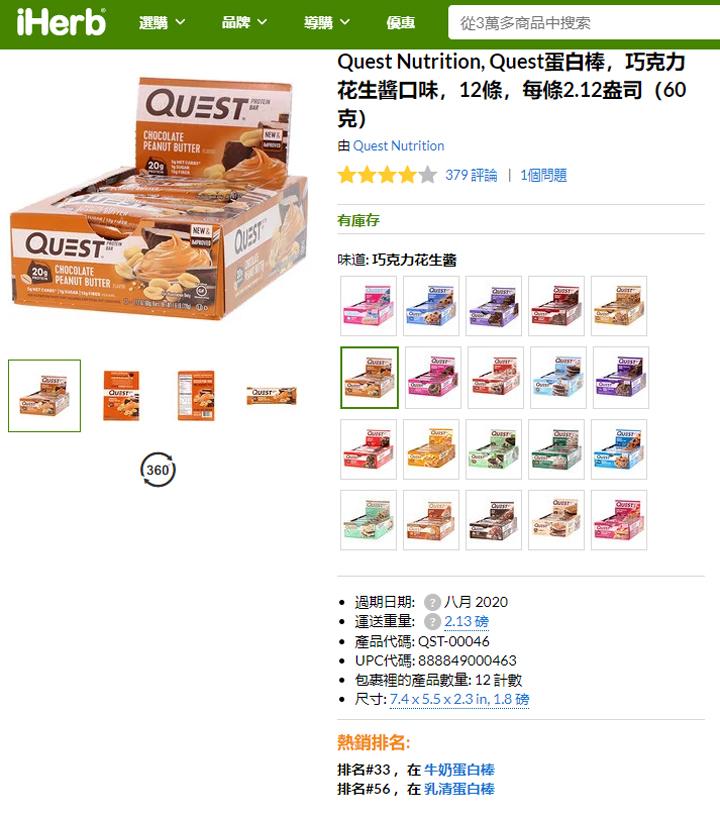 quest-nutrition-02