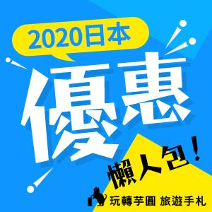 2020日本優惠券