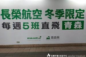 長榮航空台北青森機票