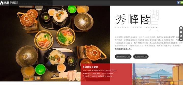 kawaguchiko-onsen-hotel-pc-01