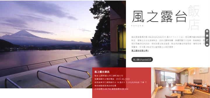 kawaguchiko-onsen-hotel-pc-03