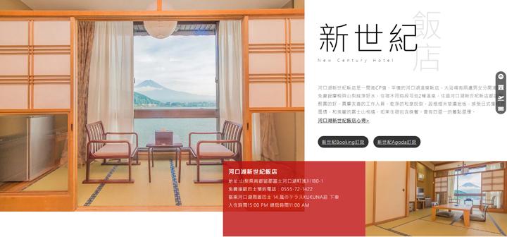 kawaguchiko-onsen-hotel-pc-05