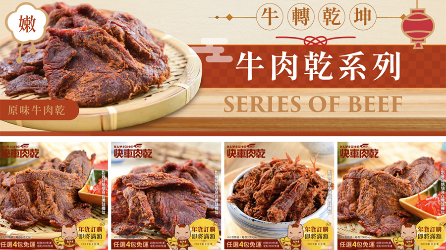 kuaiche-beef-jerky-website