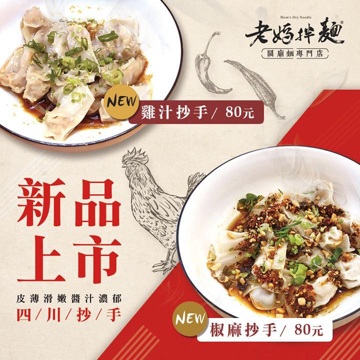 laomanoodle-menu-new