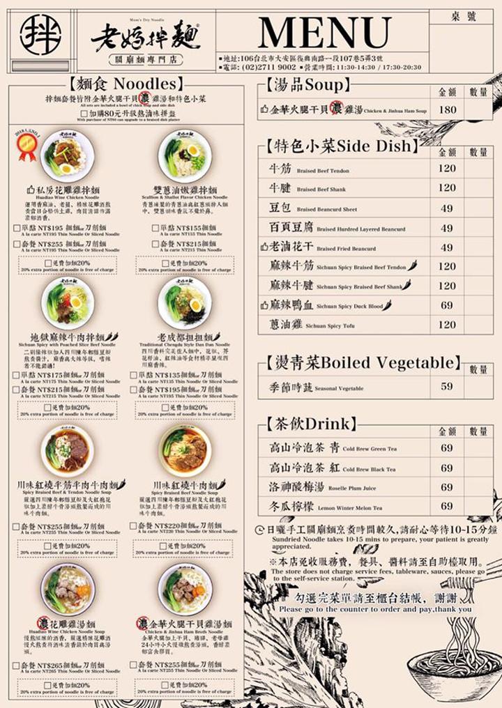 laomanoodle-menu