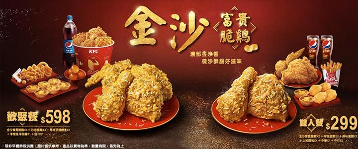 salted-egg-crispy-chicken-sharing-combo