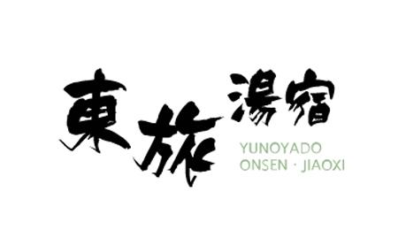 yunoyado-hotel