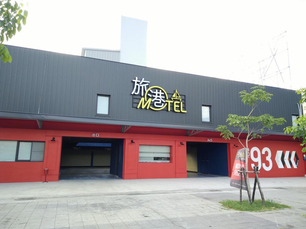 旅港汽車旅館