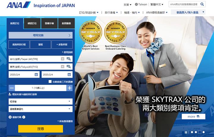 ana-website-202002