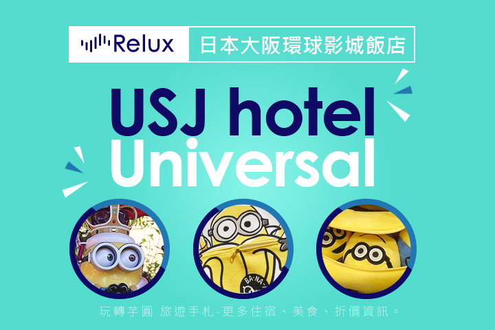relux-japan-universal-hotel-map
