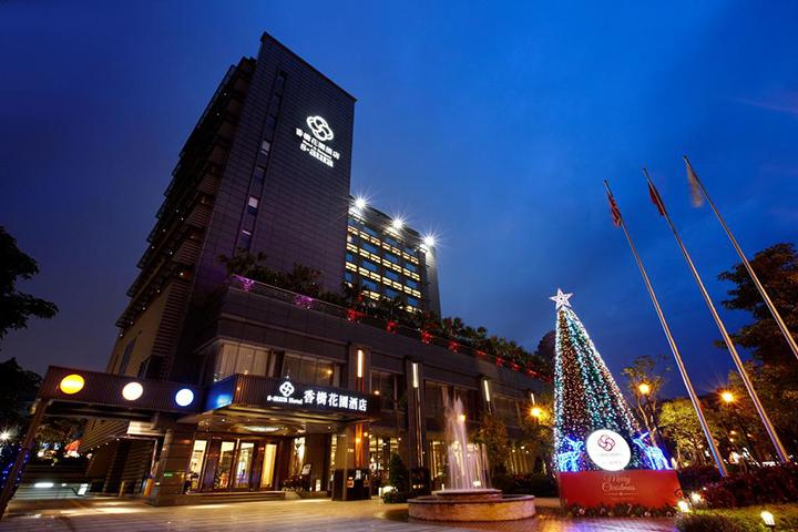 香樹花園酒店