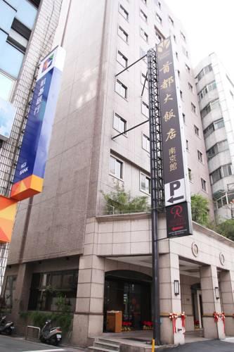 首都大飯店南京館